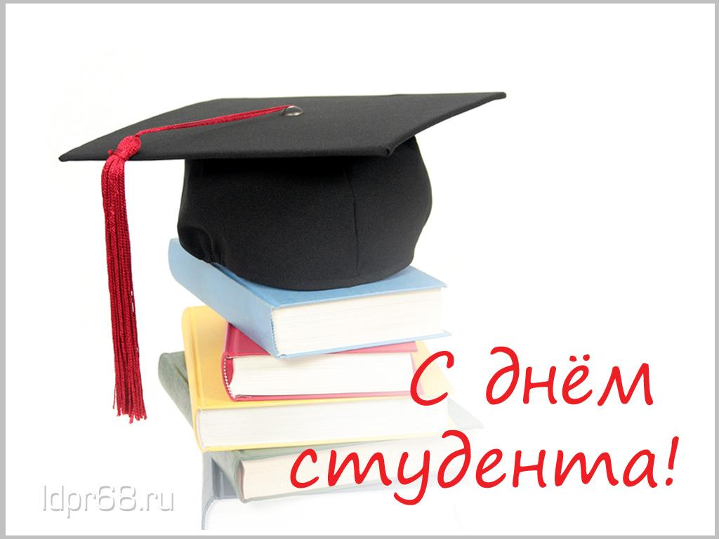 Официальное поздравление с днем студентов